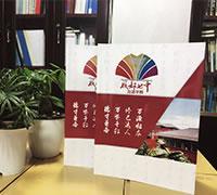 高三毕业纪念册设计-高中