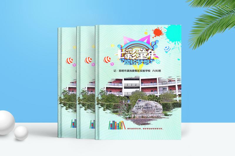 小学毕业纪念册设计定制-七彩童年毕业同学录