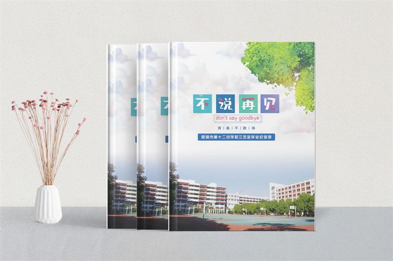 初中毕业纪念册制作-昆明12中初三五班毕业相册