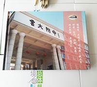 高中毕业纪念册设计制作