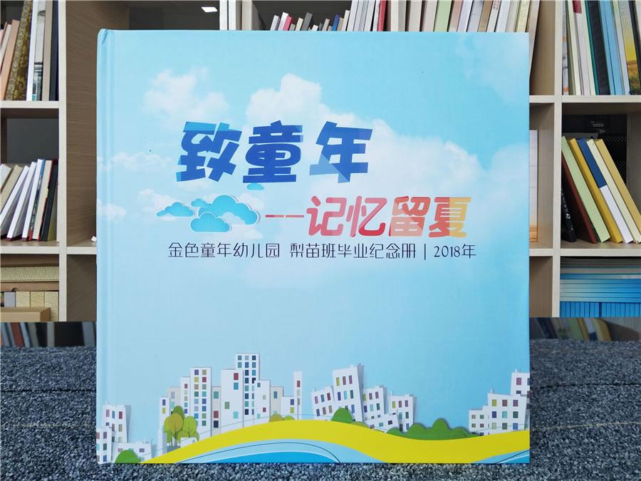 幼儿园毕业纪念册设计制