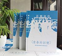 初中毕业纪念册设计-初三