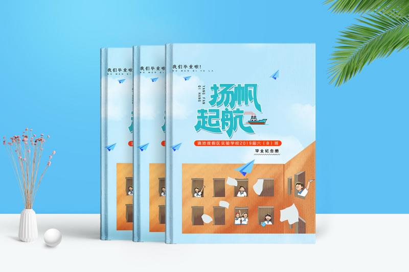 昆明小学六年级毕业纪念册设计制作-小学毕业纪