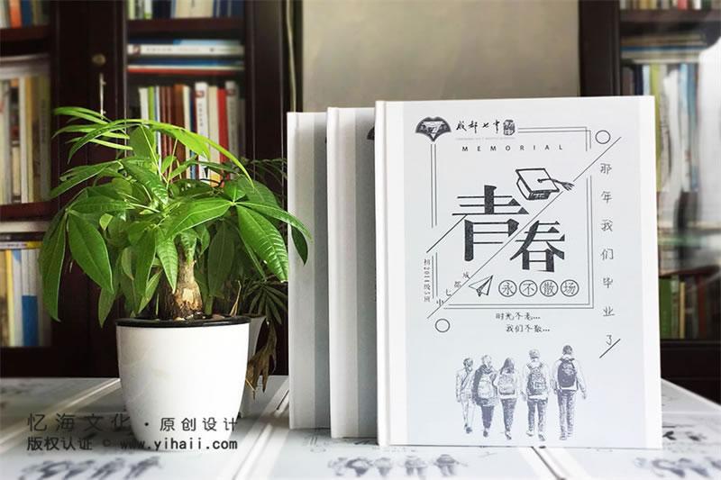 <b>高中毕业纪念册设计-高三毕业相册制作-青春永不散场</b>