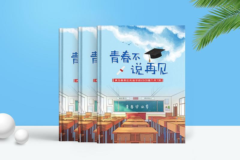 <b>昆明初中毕业纪念册制作定制-设计毕业纪念册青春不说再见</b>