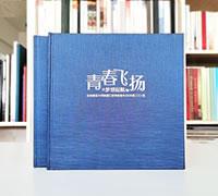 青春纪念册定制-做一本青春毕业纪念册让时光永驻