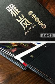 昆明菜谱印刷厂家-以日式菜单设计为例-讲解铆钉