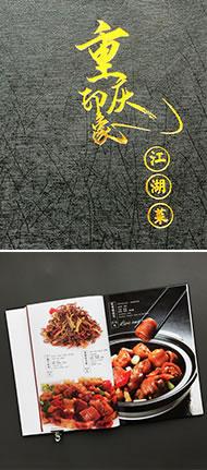 皮革装订的精品菜谱设计模板-完美解答昆明制作