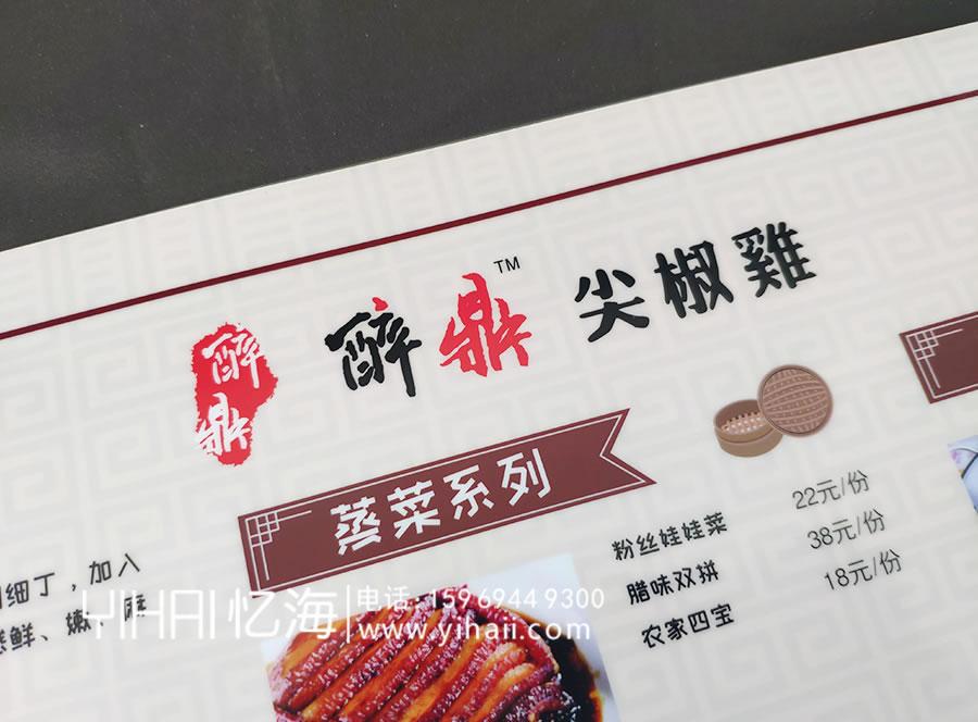 PVC菜单设计制作-菜单设计怎么做-菜单菜谱制作公司