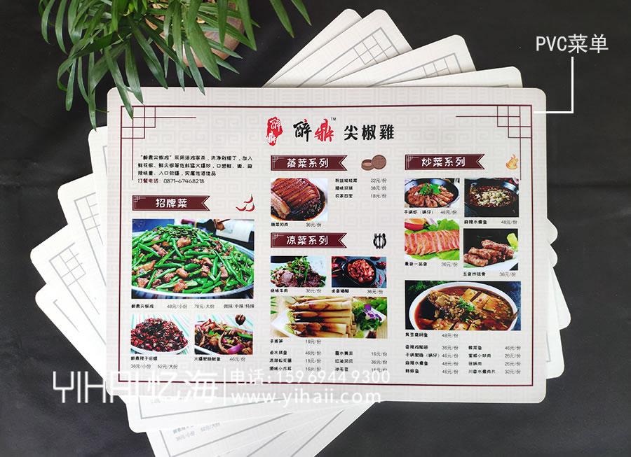 【醉鼎尖椒雞】PVC菜单—设计制作