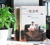 退休纪念册定制-纪念册设计制作公司-离职纪念册设计