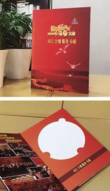 四川省第四届表彰大会卡书制作 昆明精装卡书