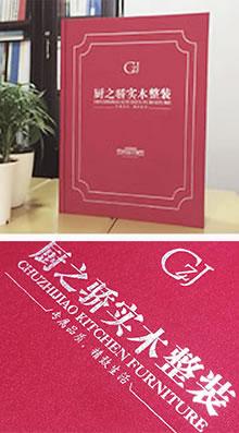 厨之骄实木整装产品精装书 昆明精装书制作