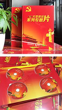 精装光盘包装盒定做-CD盒包装设计-包装盒厂家