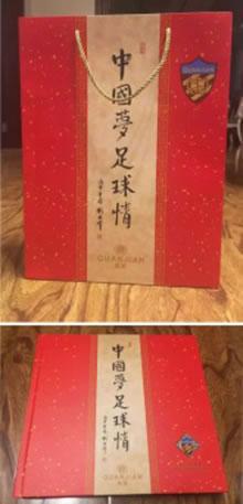 中国梦足球情纪念邮册-昆明集邮册设计制作