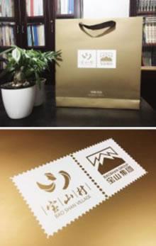 宝山集团纪念邮册包装手提袋-昆明集邮册装订