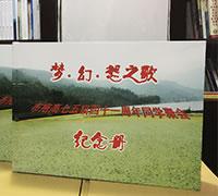 布拖高中七五级41周年同学聚会纪念相册制作|昆