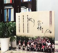 三砖厂子弟校四十四周年同学聚会纪念相册|昆明