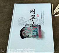 国防工业学校2131班15周年聚会纪念册制作