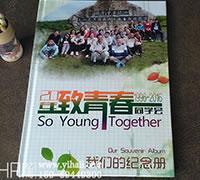 昭通师专98届化学13班20周年聚会纪念册