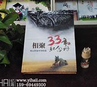 文山砚山阿猛中学83届33周年纪念册制作