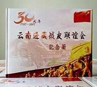 战友聚会纪念册制作_云南进藏战友30周年
