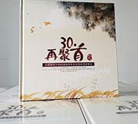 聚会纪念册制作_云南师范大学83级数学系30年同学