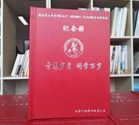 同学聚会纪念册制作-初中