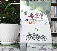聚会纪念册设计制作_昆三中40周年纪念册