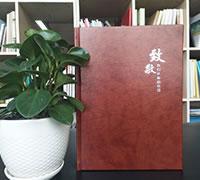 聚会纪念册设计制作_昆铁三中高87届文科班30周年