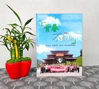 聚会纪念册设计制作_都龙附中校友毕业40周年聚