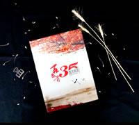 鱼塘中学初中毕业35周年聚会纪念册设计制作