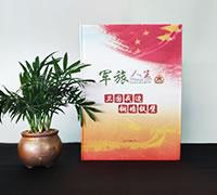 昆明战友聚会纪念册设计