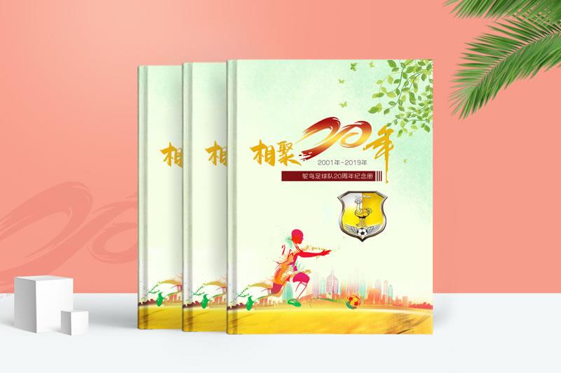 团队20周年聚会纪念册设计
