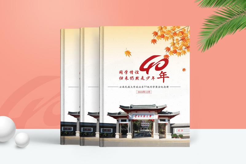 【云南民族大学政治系77级】四十年同学聚会纪念
