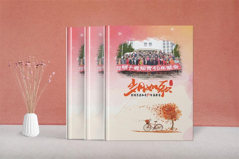 昆明40年同学聚会纪念册设计制作-知青聚会纪念