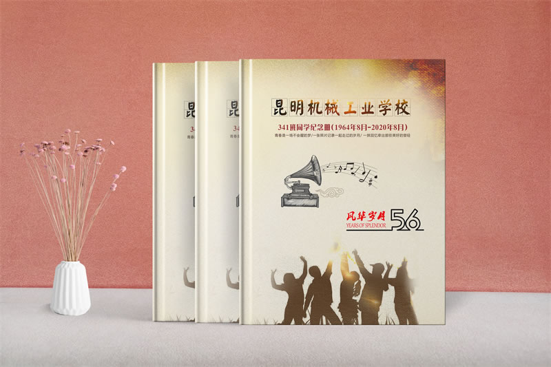 56周年老同学聚会纪念册制作-老同学会相册定制