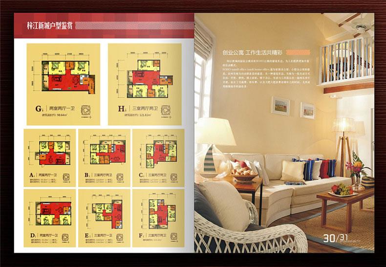 【高端楼书设计制作】售楼处房地产宣传画册怎