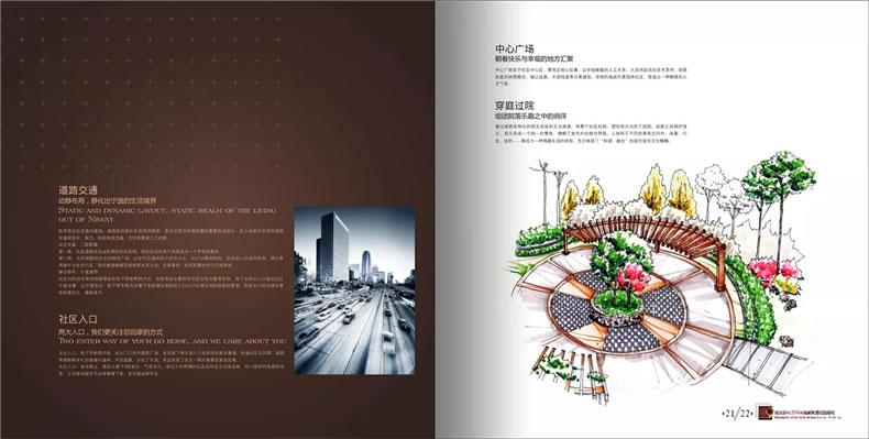楼书设计欣赏 楼书设计公司的房地产楼书设计案