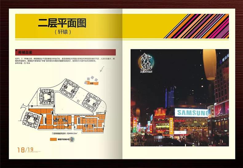 真正高端的房地产企业宣传画册设计 摆脱创意文