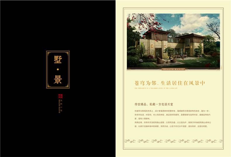 别墅宣传册设计方案-中国风房地产楼盘画册设计