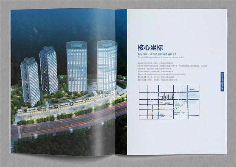 「案例」打造优秀的商业地产配套宣传画册设计