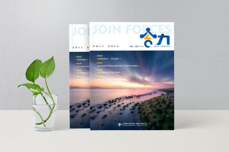 昆明企业期刊杂志排版设