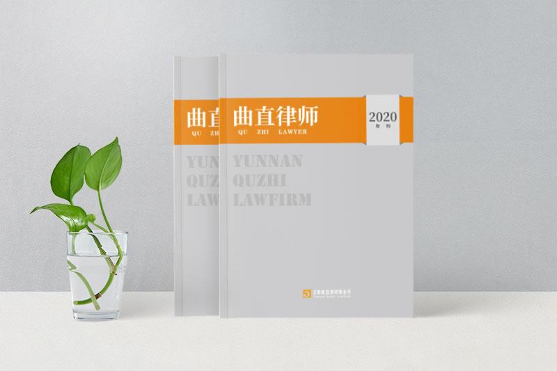 律师事务所期刊设计制作-曲直律所2020年刊定制