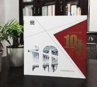 公司成立十周年纪念册-昆