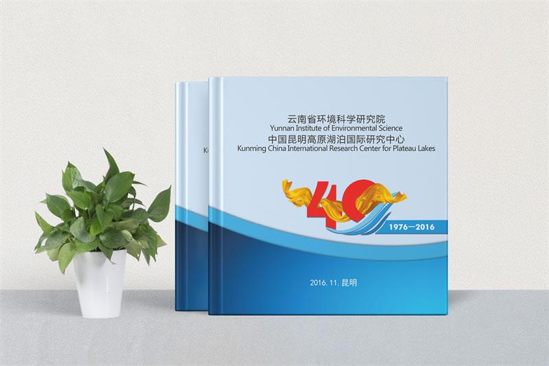 公司成立40周年纪念册制作