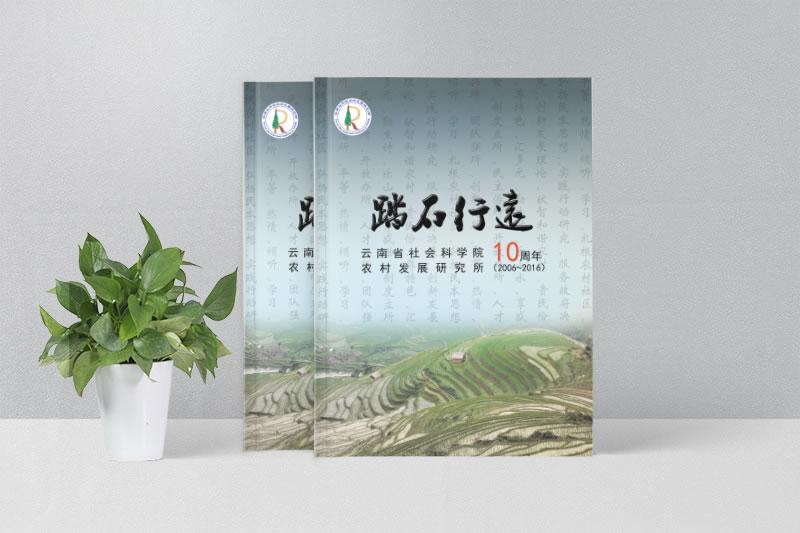 企业成立10周年纪念册设计