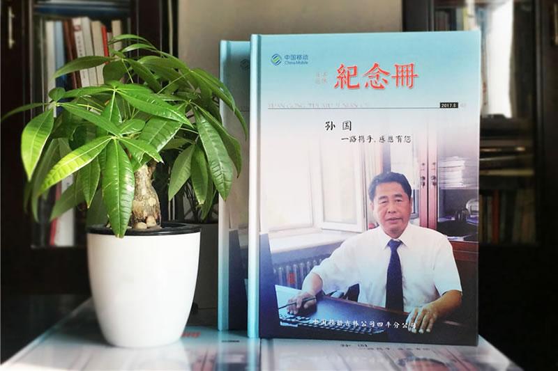 领导同事退休纪念册制作