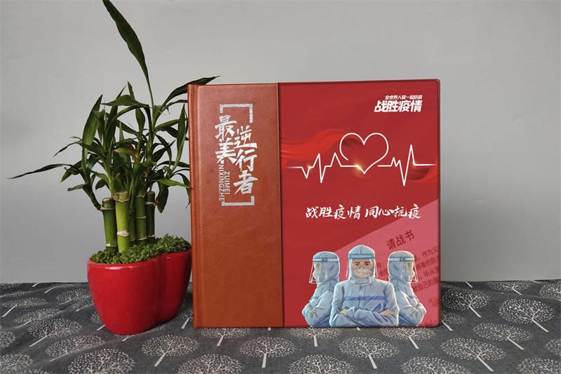 抗击疫情纪念册制作-用防