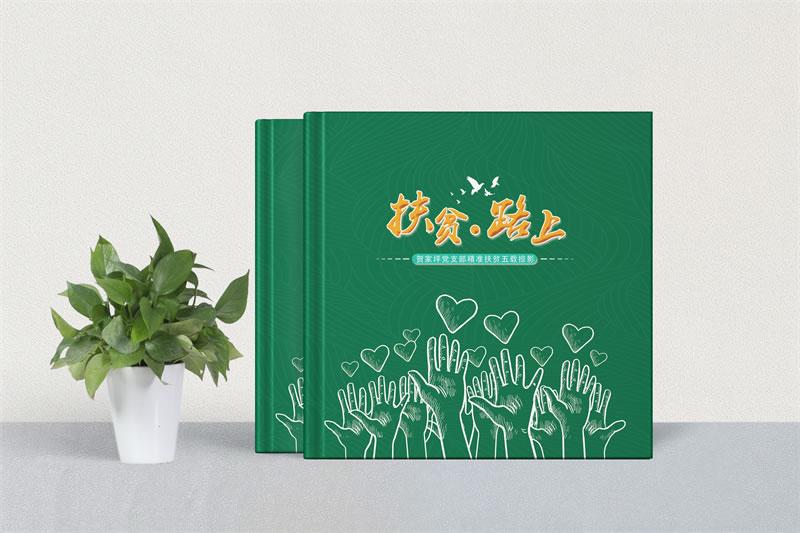 云南扶贫项目纪念册-精准